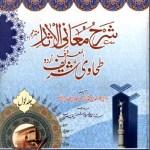 Sharah Maani Ul Asaar Urdu By Imam Tahawi Pdf Free