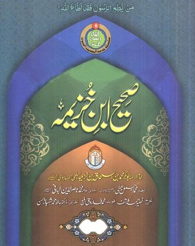 Sahih Ibn Khuzaimah Urdu Complete Pdf Download Free