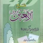 Sharah Arbaeen Nawawi Urdu Pdf Download Free