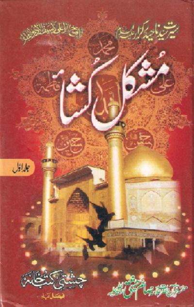 Mushkil Kusha By Allama Saim Chishti Pdf Download