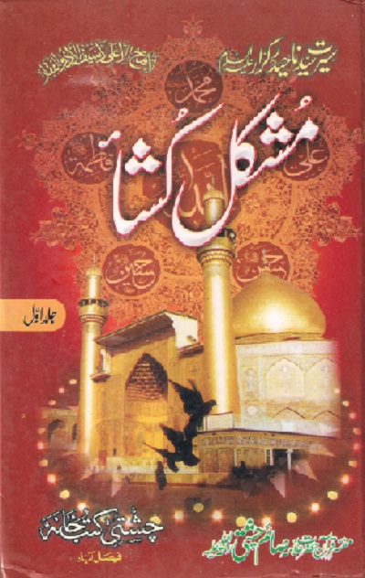 Mushkil Kusha By Allama Saim Chishti Pdf Download