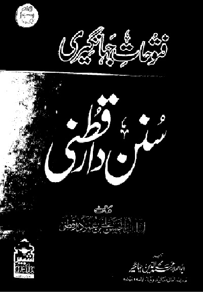 Sunan Darqutni Urdu Sharah By Imam Darqutni Pdf Free