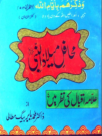 Mahafil e Milad Un Nabi Iqbal Ki Nazar Main Pdf Free