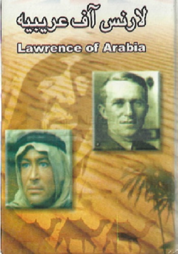 Lawrence Of Arabia Urdu Book Pdf Download Free