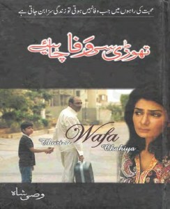 Thori Si Wafa Chahiye Novel By Wasi Shah Pdf