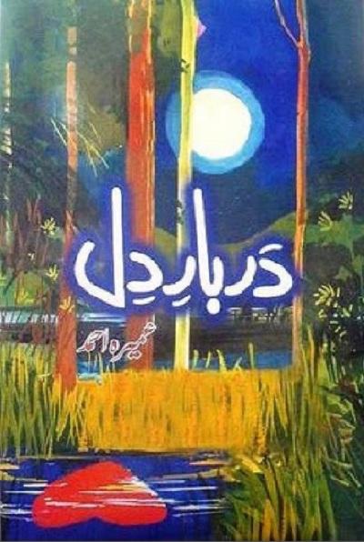 Darbar e Dil Novel By Umera Ahmad Pdf