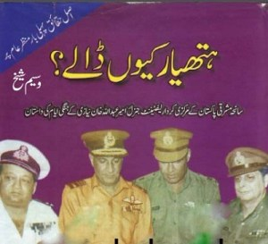 Hathyar Kyun Dale By Waseem Sheikh Pdf Download