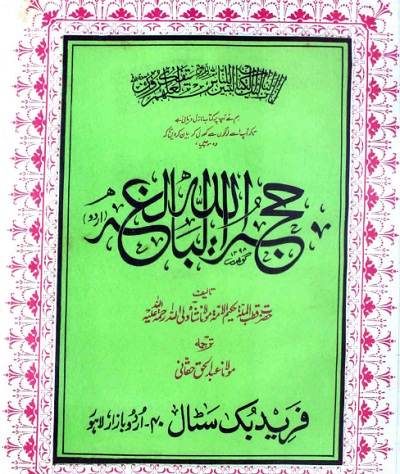 Hujjatullah Al Baligha Urdu By Shah Waliullah Dehlvi Pdf
