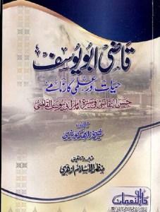Imam Qazi Abu Yousaf By Shaikh Zahid Kausari Pdf Free