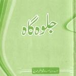 Jalwa Gah Naatia Kalam By Hafiz Mazhar Ud Din Pdf Download