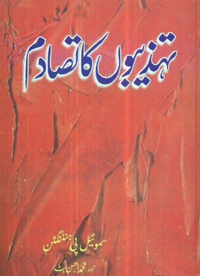 Tehzeebon Ka Tasadum By Samuel P Huntington Pdf Free