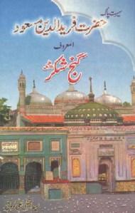 Seerat Hazrat Ganj Shakar Urdu Pdf Download Free