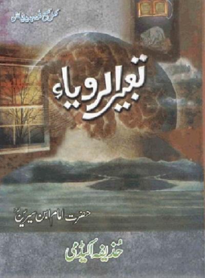 Tabeer Ur Roya Complete Urdu By Imam Ibn Sirin Pdf Free