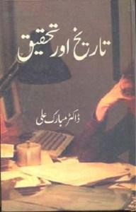 Tareekh Aur Tehqeeq By Dr Mubarak Ali Pdf Download