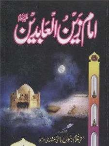 Imam Zain Ul Abideen Urdu Biography Pdf Download
