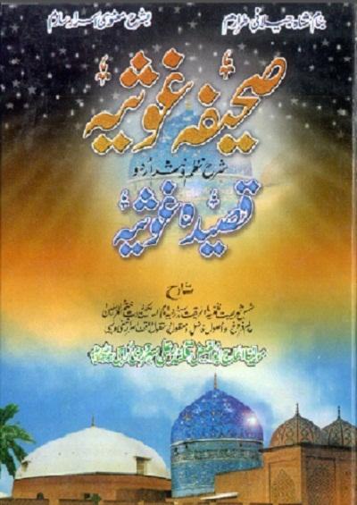 Sharah Qaseeda Ghausia Urdu By Abul Faiz Qalandar Ali Pdf