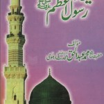 Milad e Rasool e Azam Urdu By Shaikh Abdul Haq Pdf