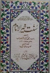 Sunnat Khair Ul Anam By Pir Karam Shah Pdf Download