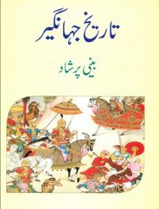 Tareekh e Jahangir Urdu By Munshi Beeni Parshad Pdf Free