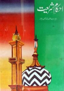 Ahkam e Shariat Urdu By Imam Ahmad Raza Khan Pdf