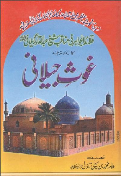 Qalaid Ul Jawahir Urdu By Allama Muhammad Bin Yahya Pdf