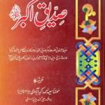 Siddiq e Akbar Urdu Biography Pdf Download Free