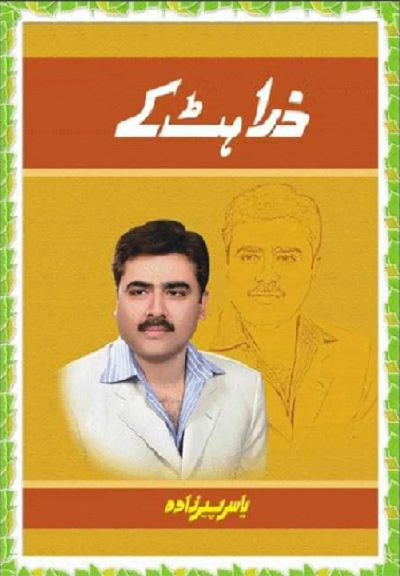 Zara Hat Ke Pdf By Yasir Pirzada Free Download