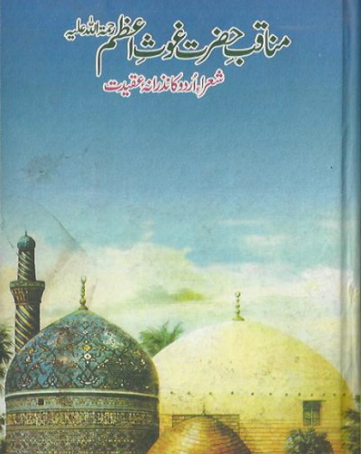Manaqib e Hazrat Ghaus e Azam Urdu Pdf Download