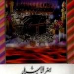Sirr Ul Asrar Urdu By Shaikh Abdul Qadir Jilani Pdf