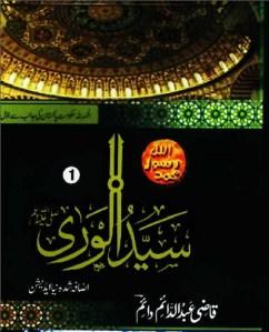 Syed Ul Wara Urdu By Qazi Abdul Daim Pdf Download