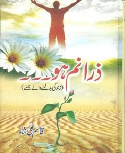Zara Nam Ho By Dr Qasim Ali Shah Pdf Download