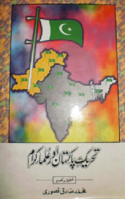 Tehreek e Pakistan Aur Ulama Kiram Pdf Download Free