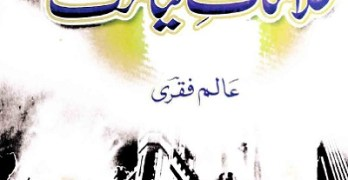 Alamat e Qayamat Urdu By Alam Faqri Pdf Download