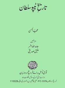 Tareekh e Tipu Sultan Urdu Pdf Download Free