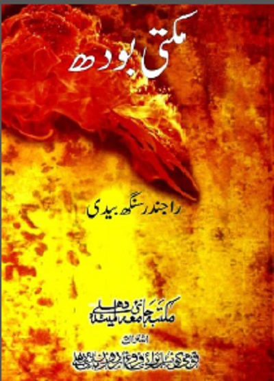 Mukti Bodh Short Stories By Rajinder Singh Bedi Pdf