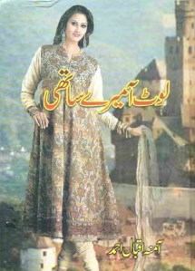 Laut Aa Mere Sathi Novel By Amina Iqbal Ahmad Pdf