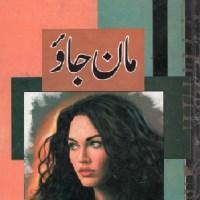 Maan Jao Novel By Faiza Iftikhar Pdf Download