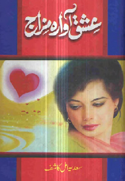 Ishq Awara Mizaj By Sadia Amal Kashif Pdf Download