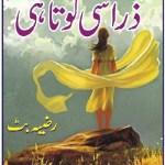 Zara Si Kotahi By Razia Butt Pdf Download