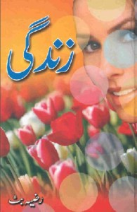 Zindagi Novel By Razia Butt Pdf Download Free