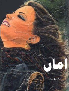 Amman Novel By Razia Butt Pdf Download