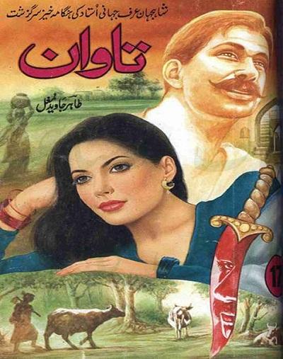 Tawan Novel By Tahir Javed Mughal Complete Pdf - The Library Pk