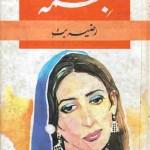 Bisma Novel By Razia Butt Pdf Download Free