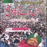 Karoon Tere Naam Pe Jaan Fida Book Pdf Download