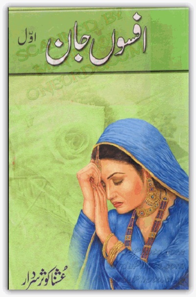 Afsoon Jaan Novel By Ushna Kausar Sardar Pdf Download