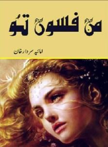 Ek Fasoon Tu Novel By Amaya Sardar Khan Pdf Download