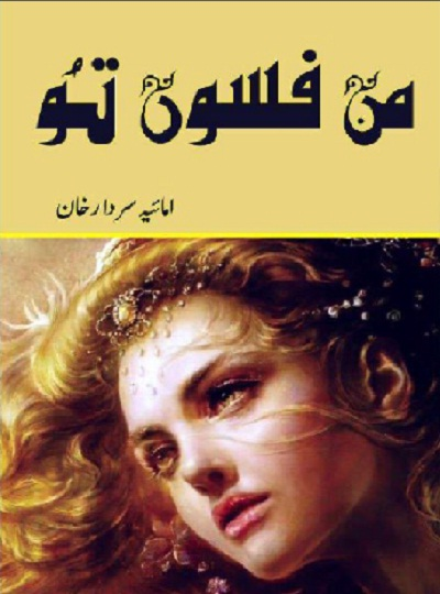 Ek Fasoon Tu Novel By Amaya Sardar Khan Pdf Download
