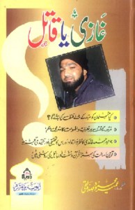 Ghazi Ya Qatil By Umair Mehmood Siddiqui Pdf Download