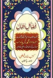Fazail e Amal Urdu By Maulana Muhammad Zakariya Pdf