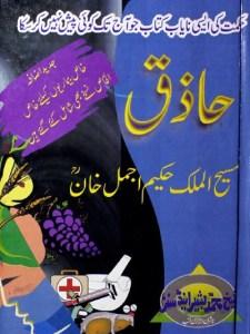 Urdu Hikmat Book Haziq By Hakeem Ajmal Khan Pdf